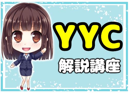 パパ活YYC2