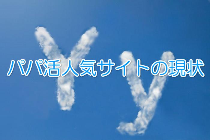 パパ活に人気な「YYC」はライバル増加中?YYCの評判と現状を教えます