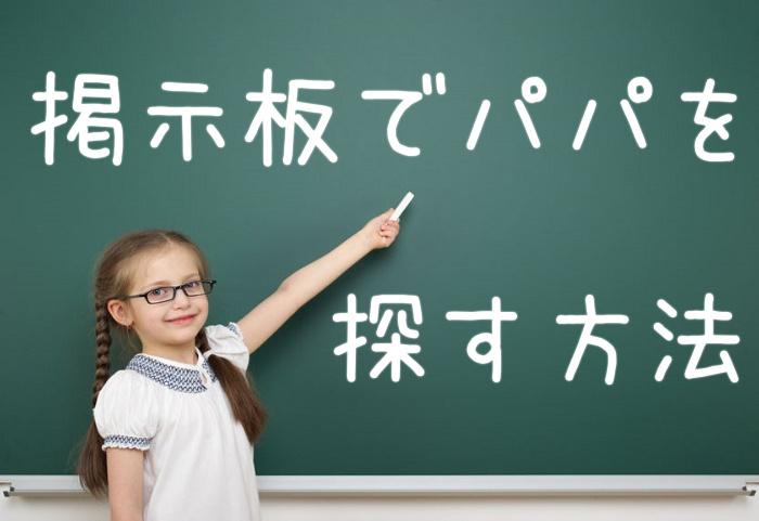 「パパ募集掲示板」を使う方法と書き方のコツ【コピペ可】
