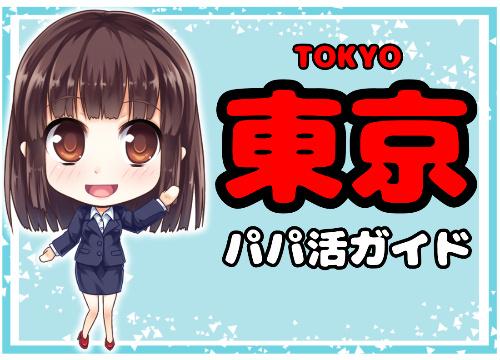東京パパ活2
