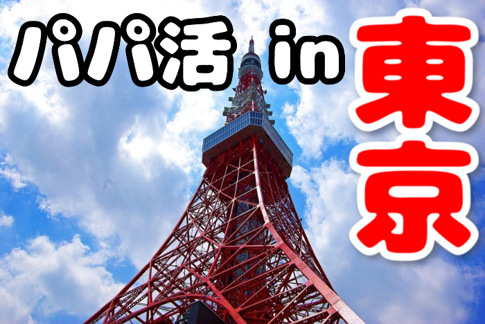 「東京」でパパ活しよう!都内でパパを募集するとき必要な知識3選