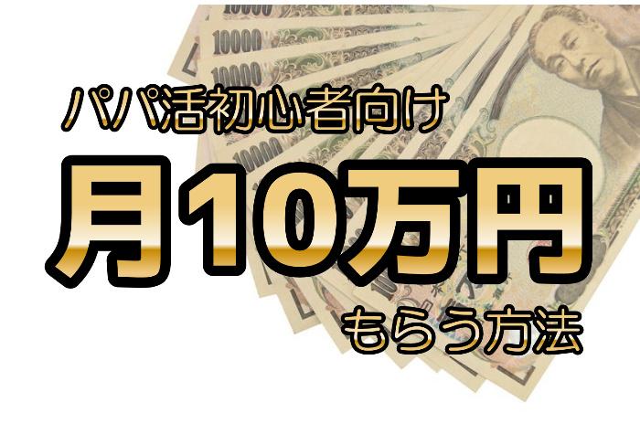 「毎月10万円」お金をくれるパパを募集する方法【パパ活初心者向け】
