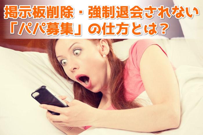 2016年パパ活最新事情!掲示板でパパ募集したら削除・強制退会される!?原因と対処方法