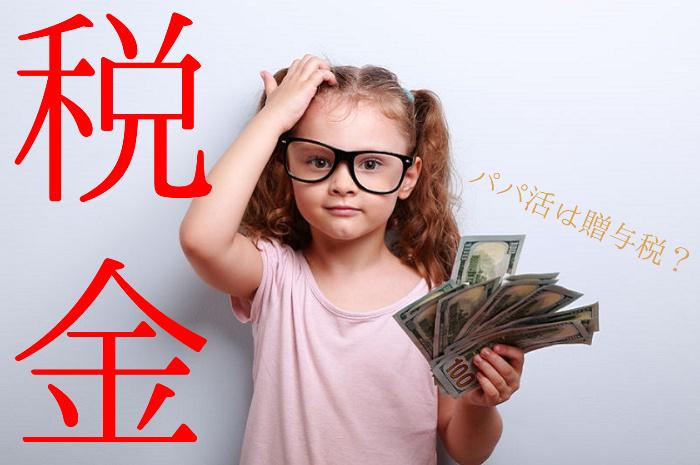 パパ活は「贈与税」を納める必要あり?気になる税金・マイナンバー対策